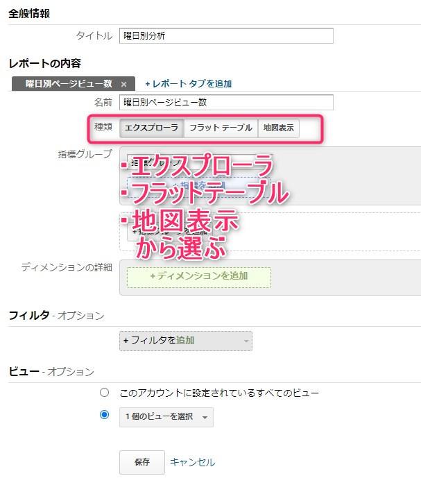 Googleアナリティクス_カスタムレポート_使い方-05