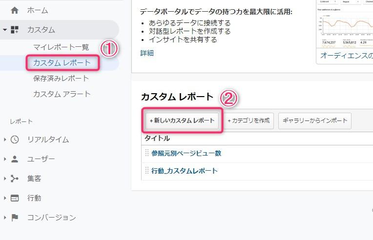Googleアナリティクス_カスタムレポート_使い方-11