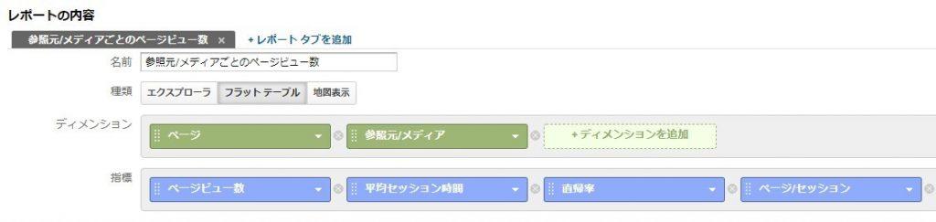 Googleアナリティクス_カスタムレポート_使い方-16