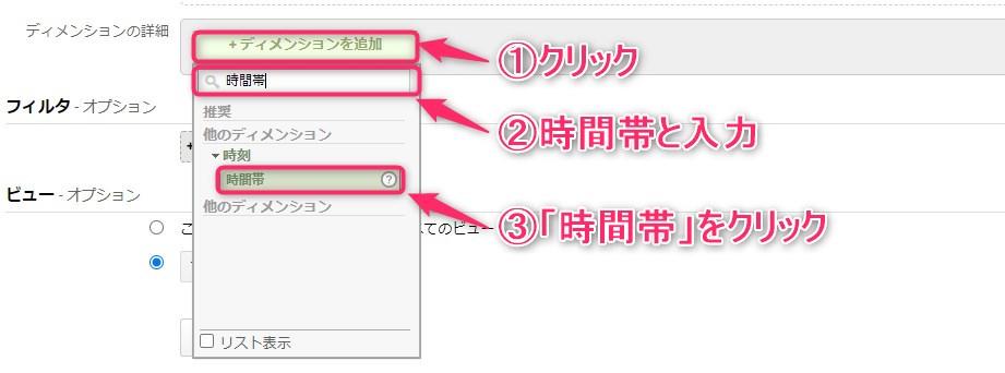 Googleアナリティクス_カスタムレポート_使い方-22