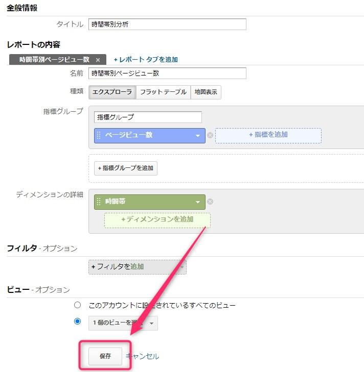 Googleアナリティクス_カスタムレポート_使い方-23