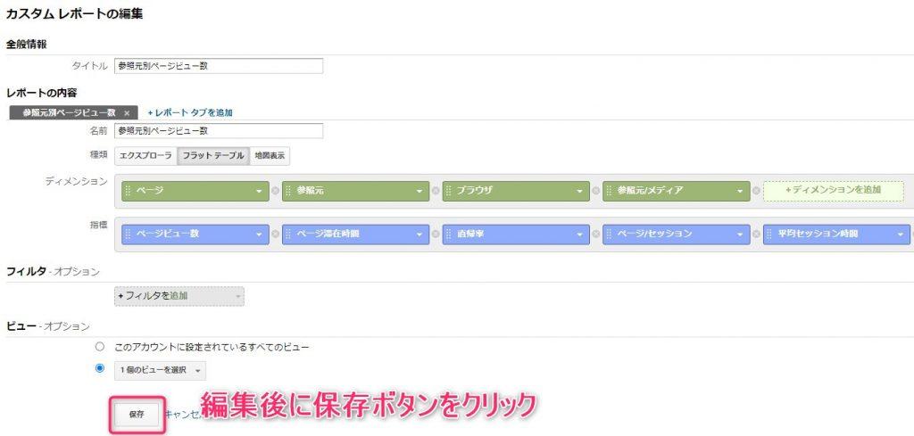 Googleアナリティクス_カスタムレポート_使い方-29