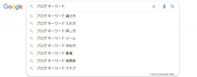 ブログ キーワード 選び方_02