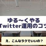 ゆる~くやるTwitter運用のコツ~【自由が最高です!】