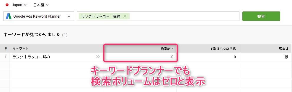 ブログ_検索ボリューム_ゼロ-05