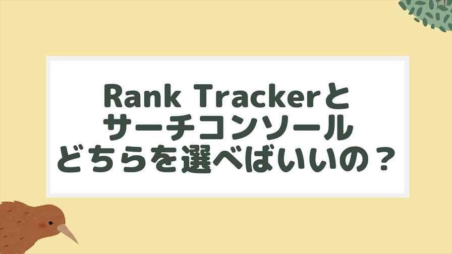 Rank TrackerとGoogleサーチコンソールどちらを選べばいいの?