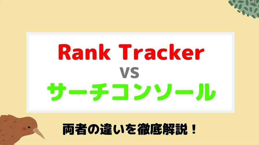 Rank TrackerとGoogleサーチコンソールの違いを徹底解説!