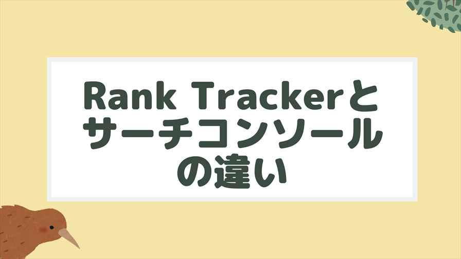 Rank TrackerとGoogleサーチコンソールの違い