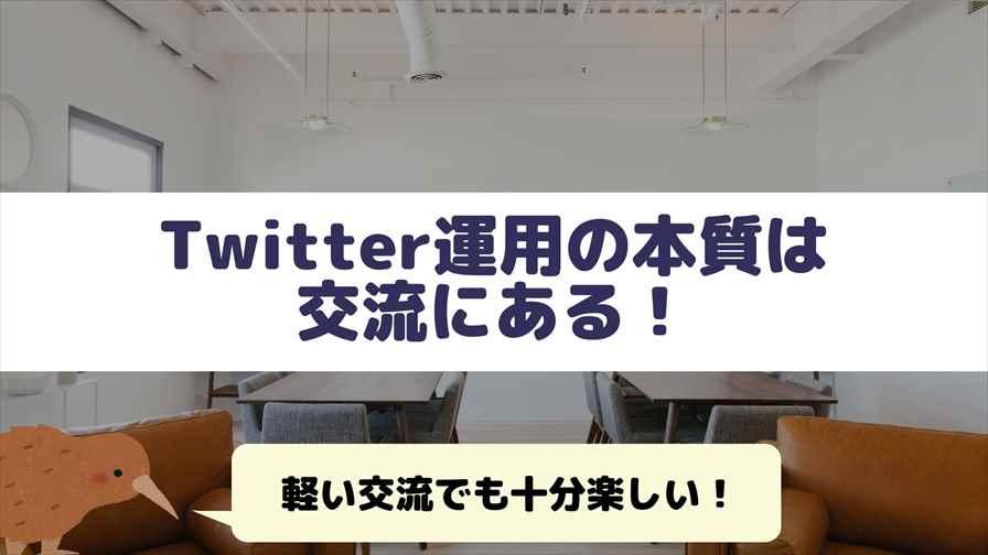 Twitter運用の本質は交流にある!
