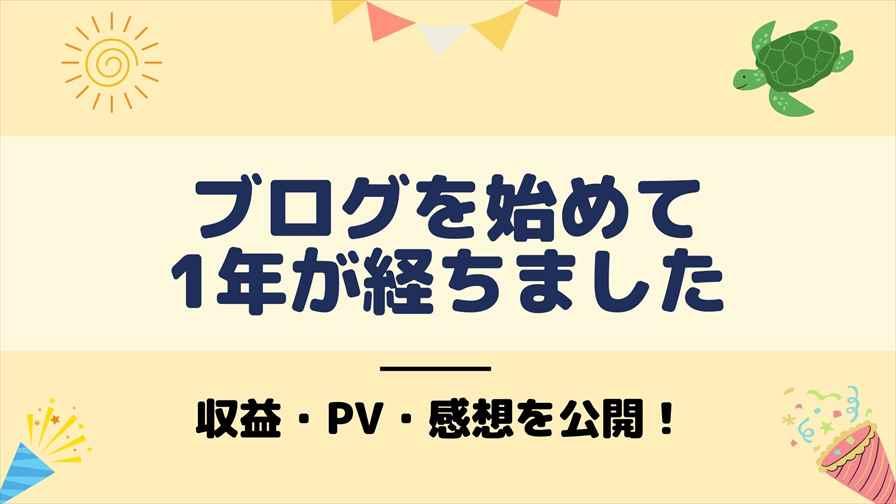 ブログを始めて1年~【収益・PV・リアルな感想を公開!】