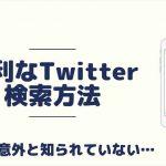 便利なTwitter検索方法~【知っていると得します】
