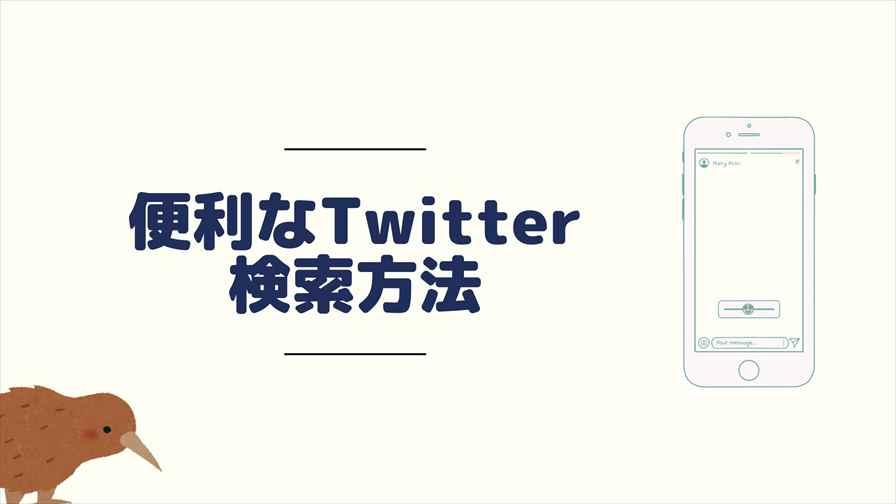 便利なTwitter検索方法