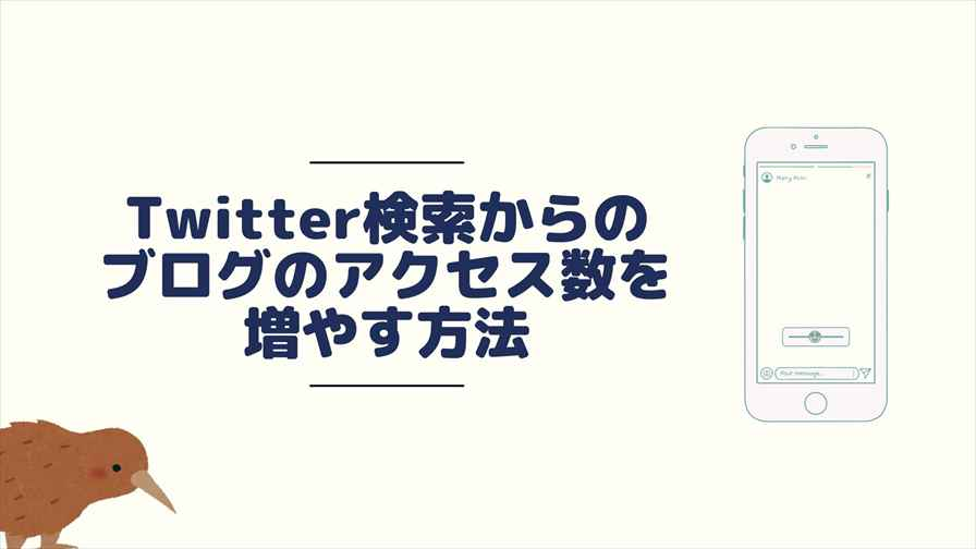 Twitter検索からのブログのアクセス数を増やす方法