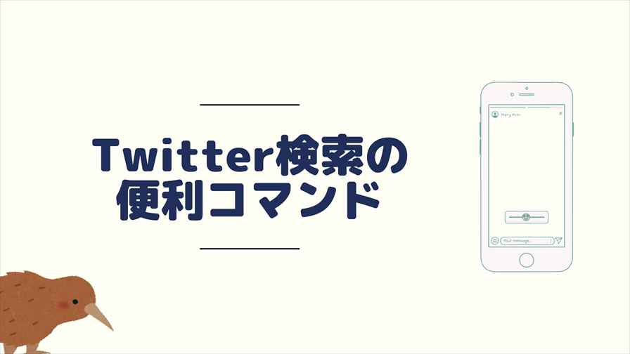 Twitter検索の便利コマンド