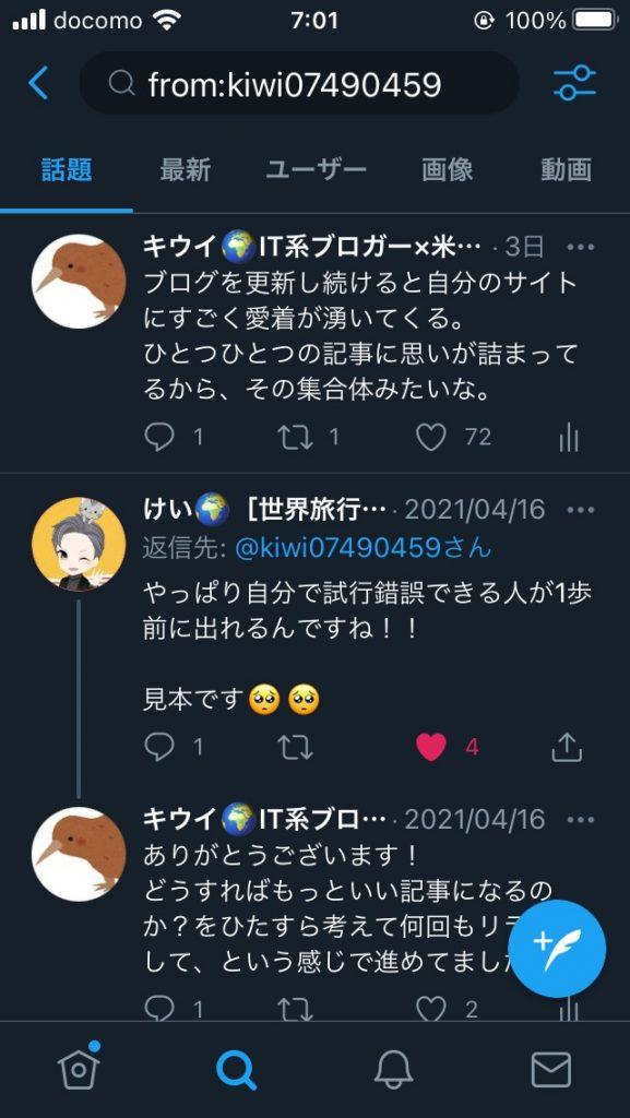 Twitter検索方法-05
