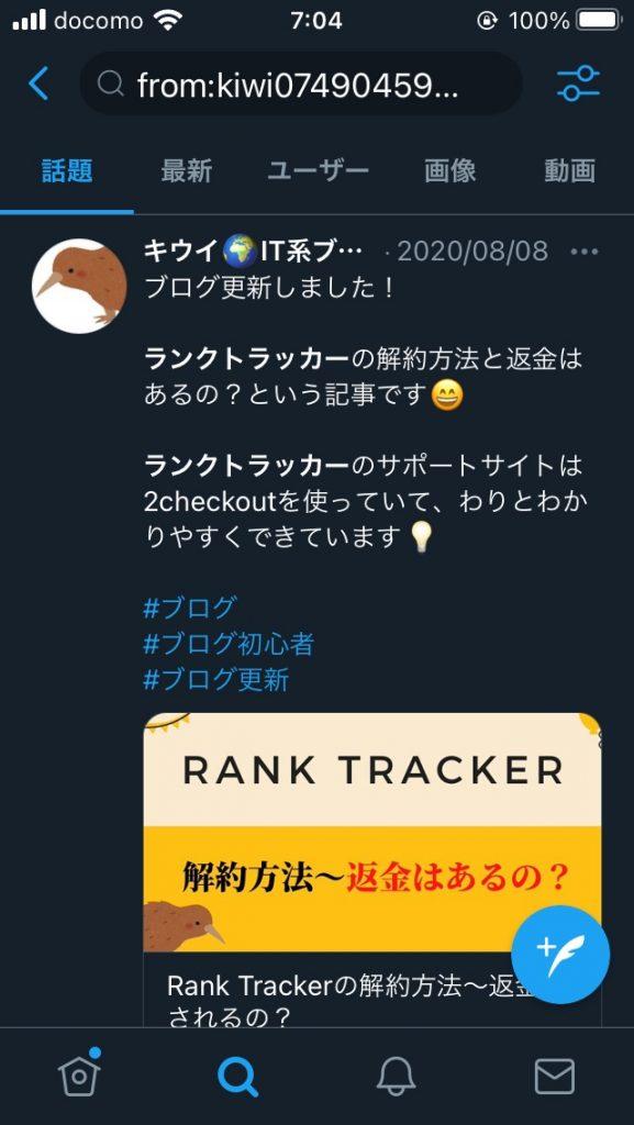 Twitter検索方法-06