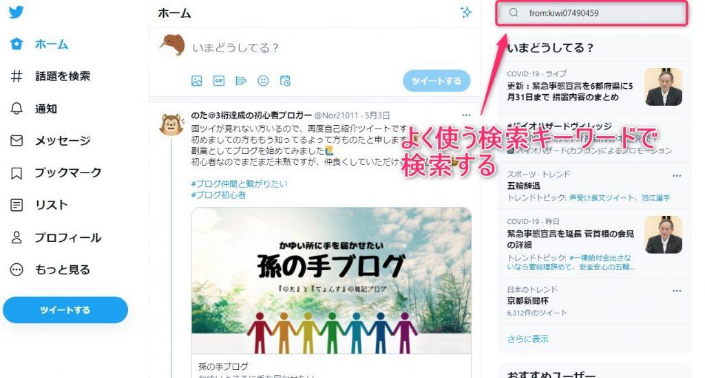 Twitter検索方法-11