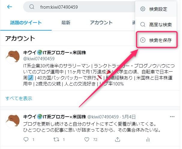 Twitter検索方法-13