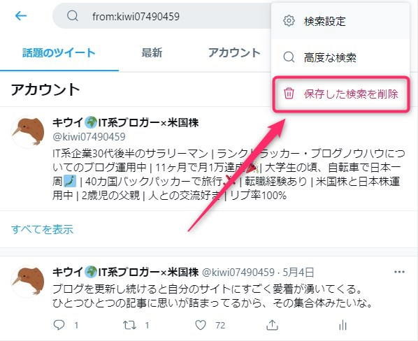 Twitter検索方法-14