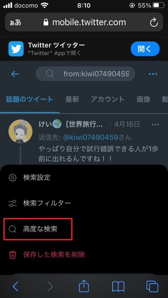 Twitter検索方法-16