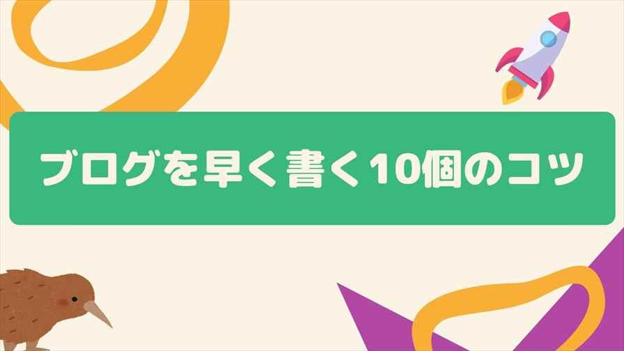ブログを早く書く10個のコツ~【ブログ歴1年のノウハウ公開!】