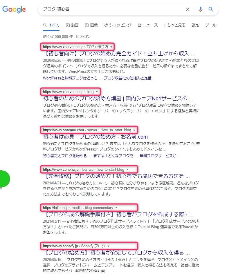 ブログ_オワコン_理由-02