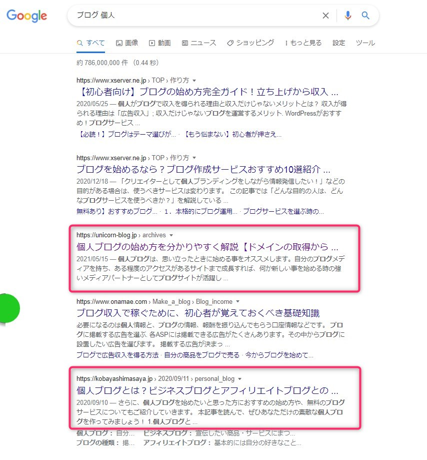 ブログ_オワコン_理由-03