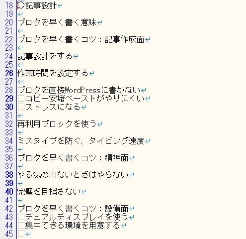 ブログ_早く書く_コツ-01