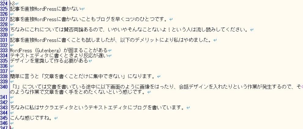 ブログ_早く書く_コツ-03