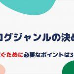 ブログジャンルの決め方ポイント3つ~【失敗しないやり方を解説】