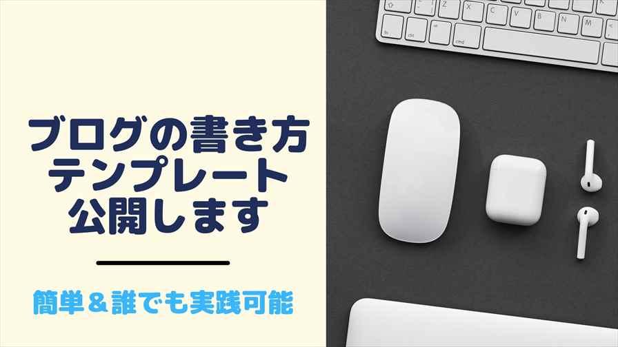 【簡単&誰でも実践可能!】ブログの書き方テンプレート公開します