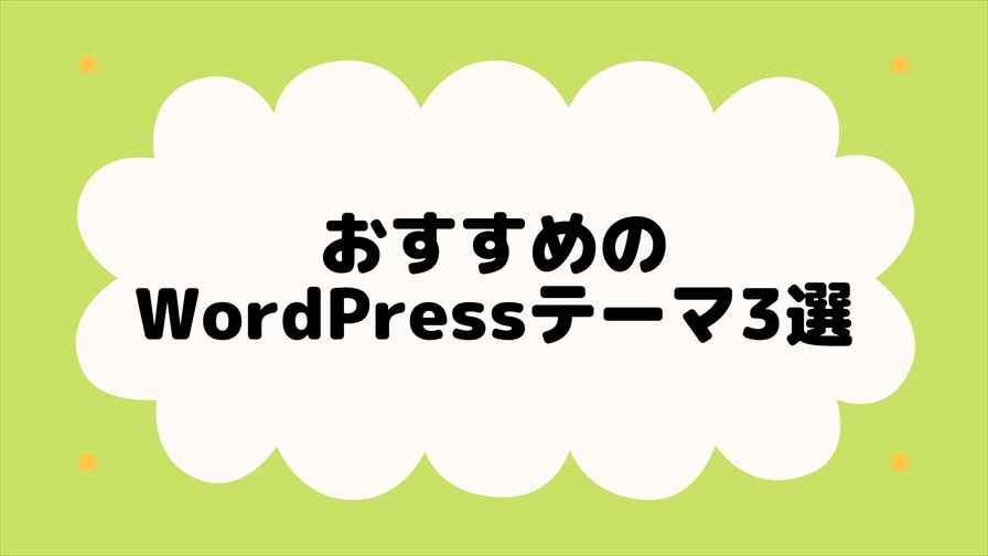 おすすめのWordPressテーマ3選