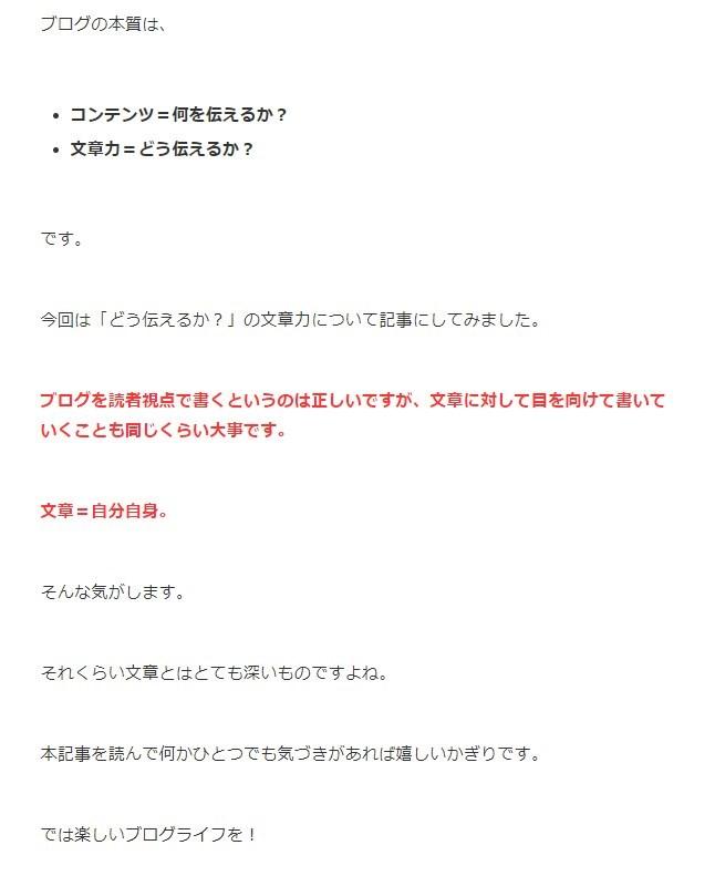 ブログ_書き方テンプレート-06
