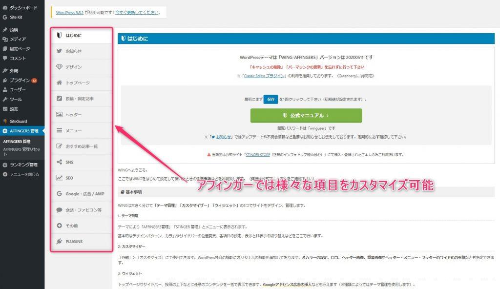 ブログ_WordPressテーマ_決め方-01