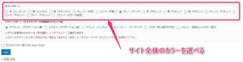 ブログ_WordPressテーマ_決め方-02