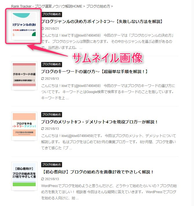 ブログ_WordPressテーマ_決め方-05