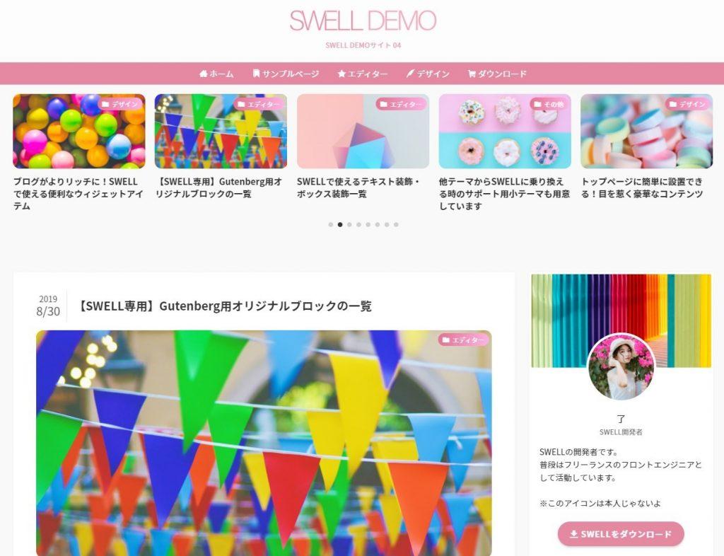 ブログ_WordPressテーマ_決め方-07