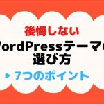後悔しないWordPressテーマの選び方~【7つのポイント】